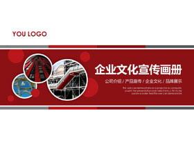 红色公司宣传企业画册PPT中国嘻哈tt娱乐平台
