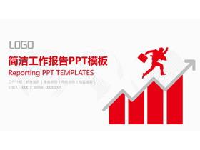 红色简洁工作报告PPT模板