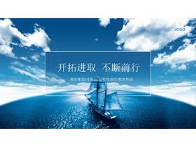 蓝天白云大海帆船商业计划书快乐赛车开奖