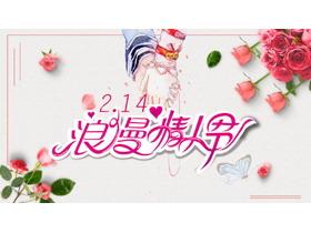 玫瑰花情侣相册情人节PPT模板