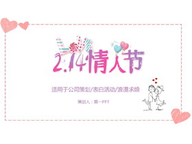 浪漫手绘情人节活∴动策划PPT模板