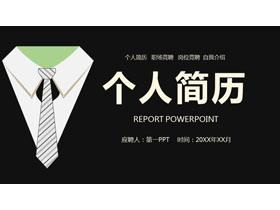 黑色西装领带图形个人求职简历PPT模板