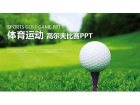 绿色清新高尔夫球场平安彩票官方开奖网