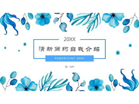 蓝色清新水彩自我介绍龙8官方网站