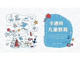 可爱卡通海洋风格成长教育龙8官方网站