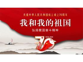 《我和我的祖��》�c祝中�A人民共和��成立成立70周年PPT