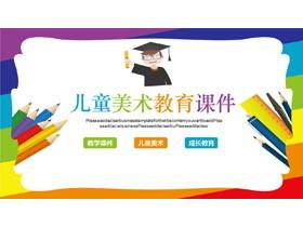 七彩儿童美术教育PPT课件模板