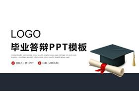 简洁研究生毕业答辩龙8官方网站