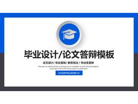 蓝灰配色的毕业论文答辩PPT模板