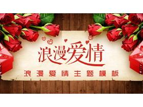 玫瑰花木�y背景的浪漫�矍�PPT模板