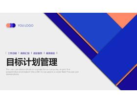 蓝色企业目标计划管理培训龙8官方网站