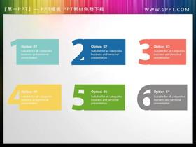 彩色数字1至6PPT目录素材