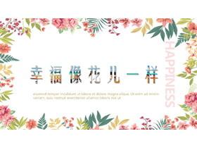 �n范《幸福像花�阂�印�PPT模板
