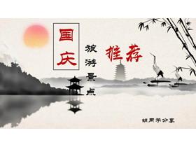 水墨中国风十一国庆节旅游景点介绍必发88