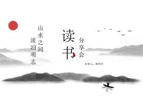 淡雅水墨中国风读书分享会PPT模板