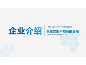 蓝色极简企业介绍平安彩票官网