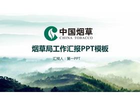 �G色清新中����草PPT模板