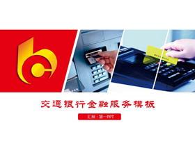 红色交通银行金融服务介绍PPT模板