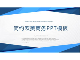 蓝色低平面多边形背景的简洁欧美PPT模板