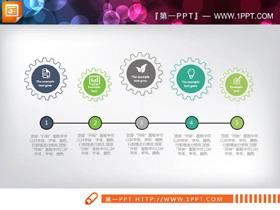 24���G色清新PPT�D表