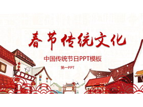 中国传统节日春节平安彩票官方开奖网
