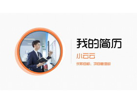 橙色简洁个人简历PPT中国嘻哈tt娱乐平台