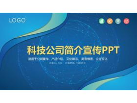 点线炫酷科技公司介绍宣传PPT模板