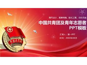 中��共青�F青年志愿者PPT模板