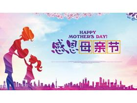 温馨感恩母亲节PPT模板
