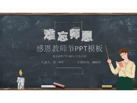粉�P手�L�L格的教���PPT模板