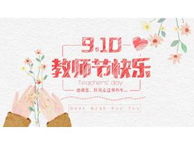 精美水彩插画风格教师节快乐PPT模板