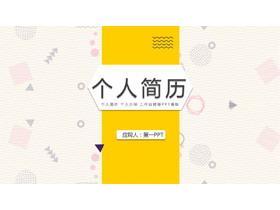 黄色孟菲斯风格的个人简历PPT中国嘻哈tt娱乐平台