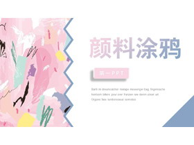 创意彩色颜料涂鸦背景艺术设计必发88模板