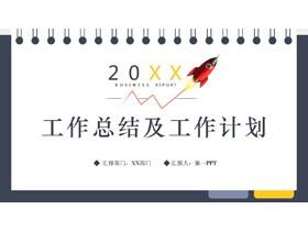 翻页记事本小火箭背景的工作总结计划PPT模板