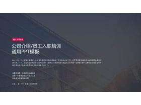 简洁公司简介新员工入职培训平安彩票官网