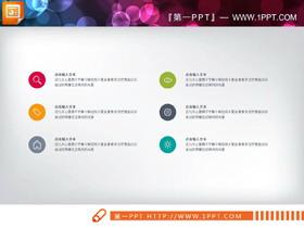 四张并列关系PPT说明图表