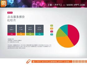 四数据项PPT饼图