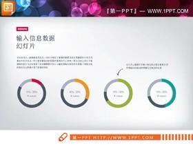 两张四数据对比PPT饼状图