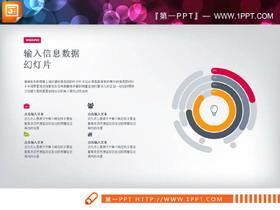 彩色环状PPT饼形图