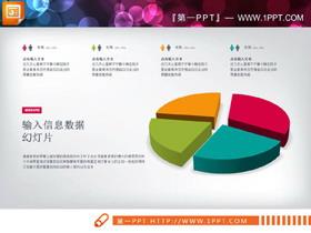 彩色微立体PPT饼形图