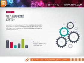 齿轮联动关系PPT图表