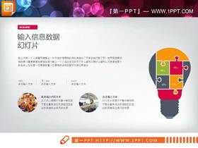彩色灯泡形状的关联关系PPT图表