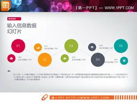 彩色圆点五数据项关联关系PPT图表