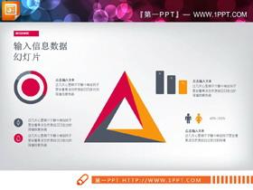 三角形关联关系PPT图表