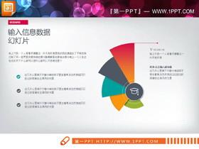 彩色放射��PPT扇形�D