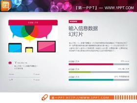 彩色销售数据分析PPT条形图