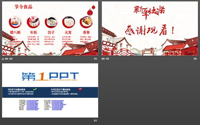 中国传统节日春节PPT模板