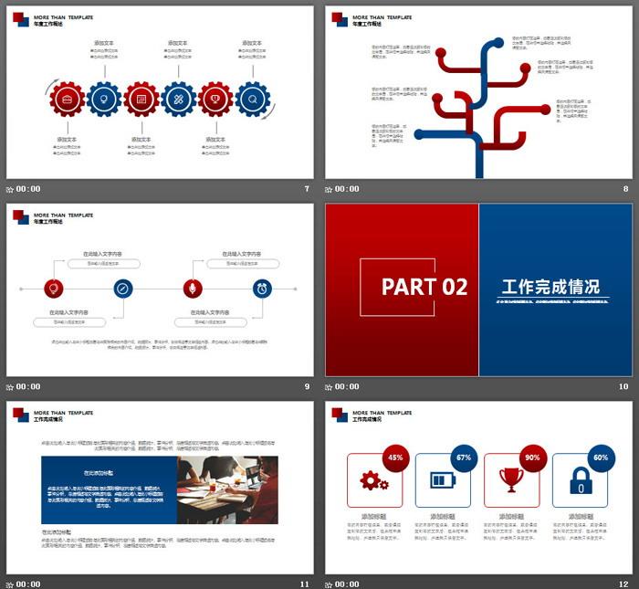 红蓝对半设计年终工作总结PPT模板