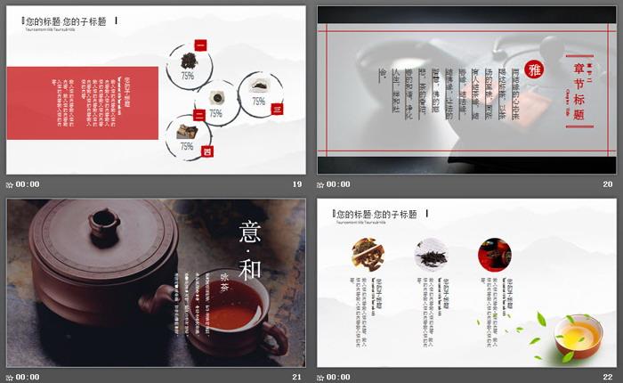 《禅茶一味》饮茶文化PPT模板