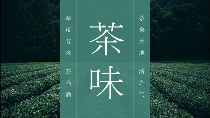 清新《茶味》茶文化PPT模板